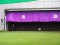 午前:市民総合体育大会 矢渡し