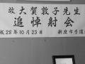 故大賀敦子先生追悼射会