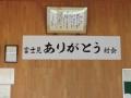 """富士見""""ありがとう""""射会幕"""